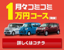 1万円コース