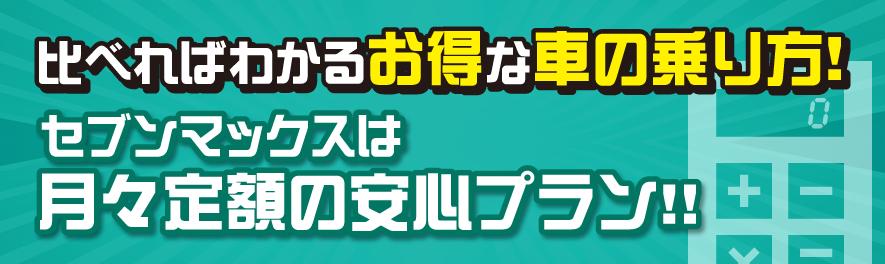 月々定額の安心プラン!!
