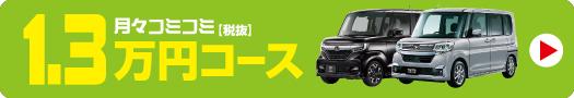 1.3万円コース