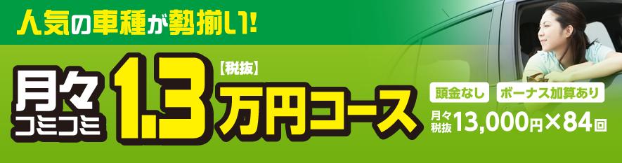 月々コミコミ1.3万円コース