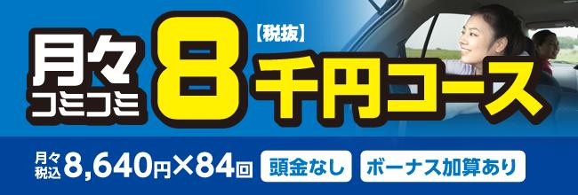 8千円コース